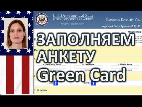 инструкция green card