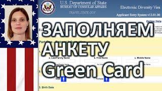 грин Кард Лотерея ПОШАГОВОЕ ЗАПОЛНЕНИЕ АНКЕТЫ Грин Карта DV 2021 Пошаговая Инструкция Green Card США