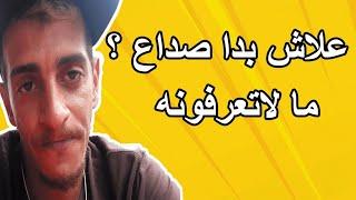 علاش بدل صداع مابين mourad mzouri vlogs و aymane hamidi vlogs | حقيقة belkziz tachfine