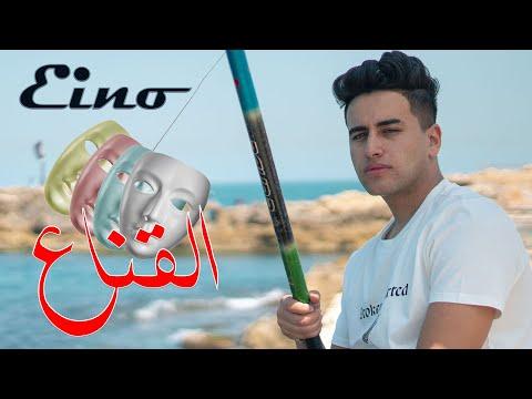 حوده اينو - القناع / Hoda Eino - El Qena3 ( Official Video Clip )