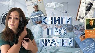 Что скрывает профессия врача? Книги о медицине || ПРО КНИГИ #чтопочитать #прокниги