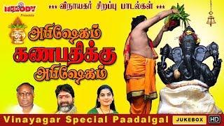 Abhishekam Ganapathikku Abhishekam   Vinayagar Special Paadalgal   Ganapathy Songs