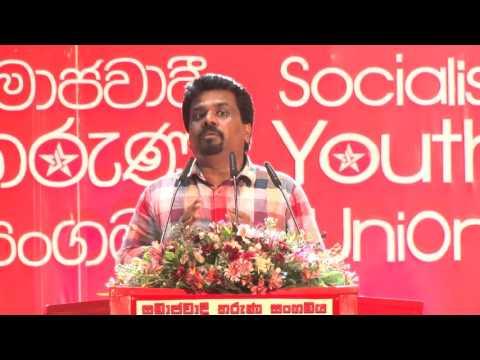 Anura Disanayake speech  SYU 3rd National Convention