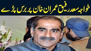 Imran Khan stop politics of revenge, Khawaja Saad Rafique