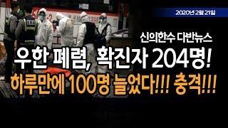 (다반뉴스) 우한 폐렴, 확진자 204명! 하루만에 100명 늘었다! / 신의한수 20.02.21