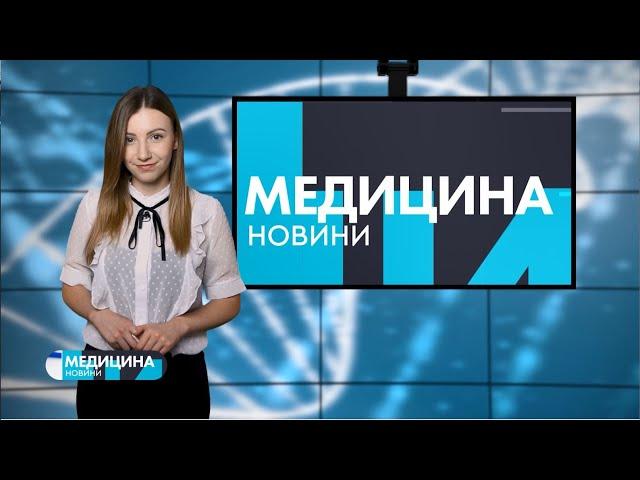 #МЕДИЦИНА_Т1новини | 30.09.2020