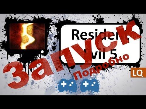 "Resident Evil 5 - Запуск - Подробно LQ (Video V1.6.0.4.0.7) - ""Два игрока"""