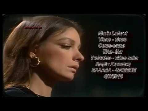 Marie Laforêt - Viens Viens - Greek subs-English lyrics- Ελληνική μετάφραση