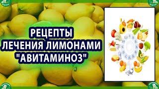 """РЕЦЕПТЫ ЛЕЧЕНИЯ ЛИМОНАМИ """"АВИТАМИНОЗ"""""""