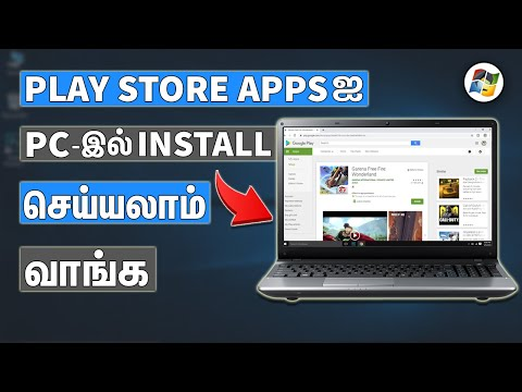 How To Install Playstore Apps In Pc In Tamil/how To Use Playstore In Pc