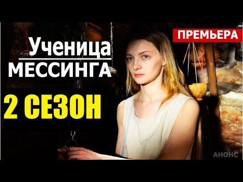 УЧЕНИЦА МЕССИНГА 2 СЕЗОН 1 СЕРИЯ(17 серия). Анонс и дата выхода