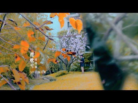 周傳雄《櫻吹雪》Official MV花絮 [HD] - YouTube