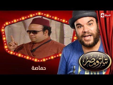 تياترو مصر | الموسم الأول | الحلقة 5 الخامسة | حماصة |محمد أنور و حمدي المرغني| Teatro Masr