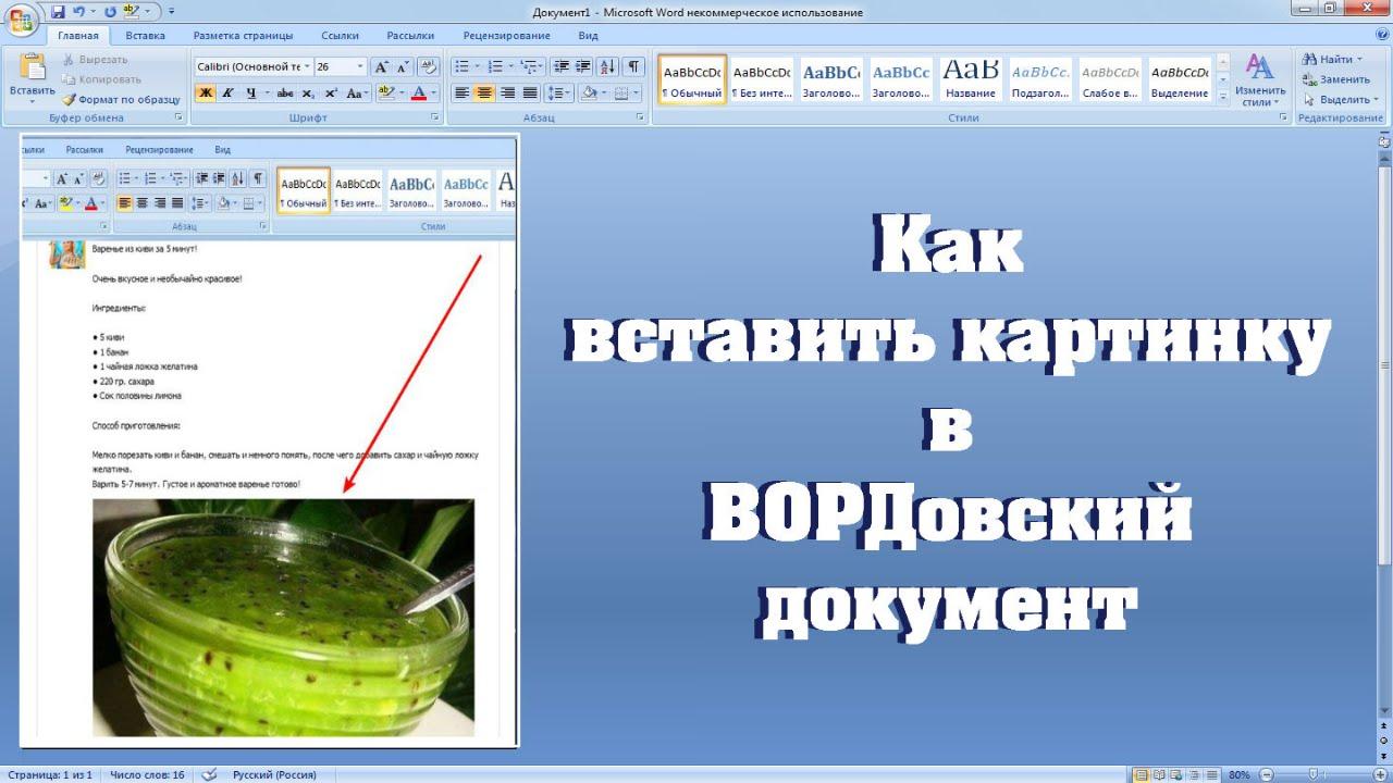 Добавить фото в текстовый документ