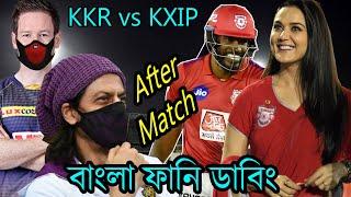 KXIP vs KKR After IPL Match Funny Dubbing 2020 | Chris Gayle, Preity Zinta, Morgan, KL Rahul, Gill