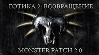 Готика 2 : Возвращение + monster patch v2.0 #97 (4 глава)