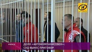 Суд вынес приговор по громкому делу автохауса «АвтоКомпаниСевен»