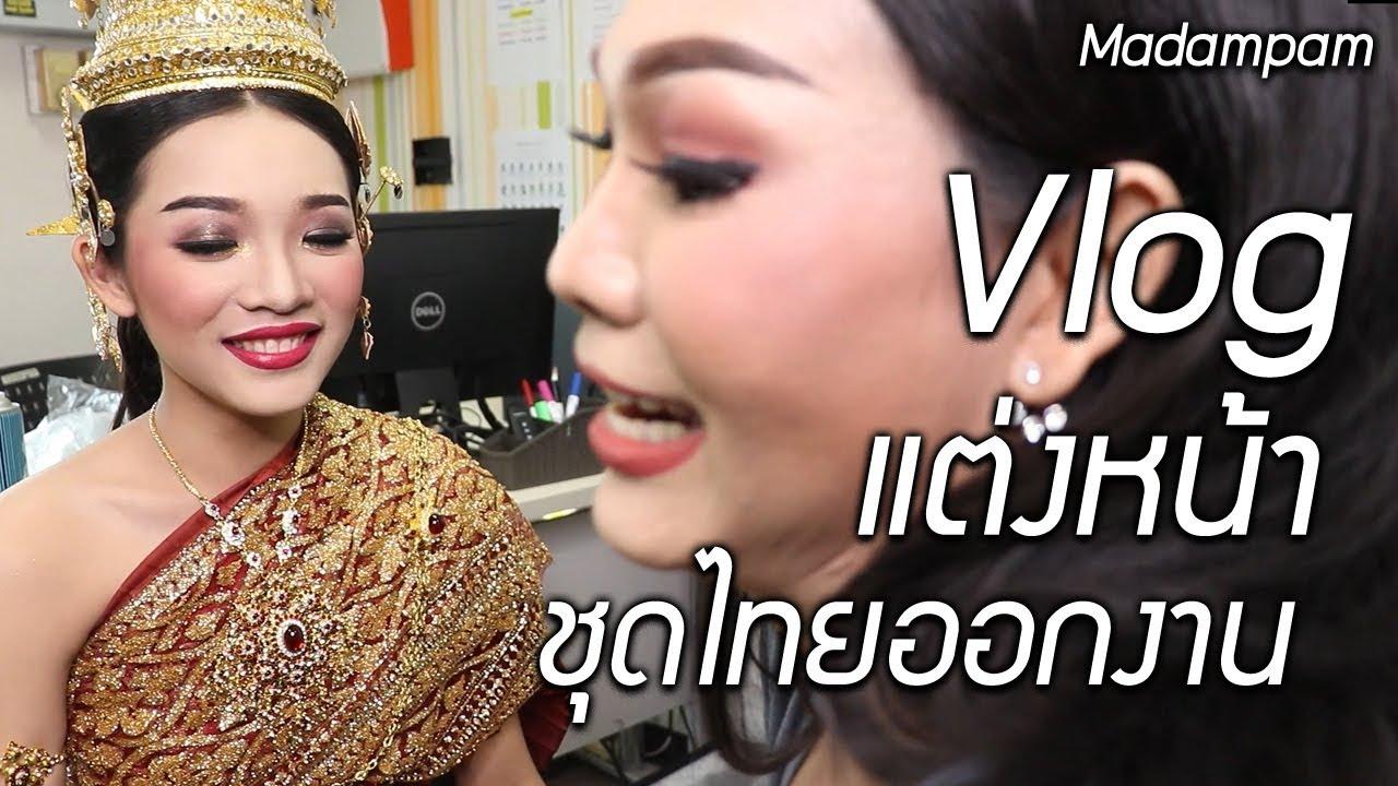 แต่งหน้าชุดไทย Vlog ออกงานขึ้นเวที สวยเลอค่าแบบไทยๆ