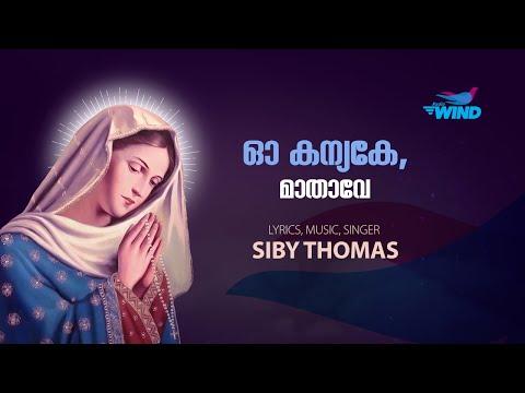 Oo Kanyake Mathave | ഓ കന്യകേ, മാതാവേ | Radio Wind | Christian Devotional Song | Siby Thomas |