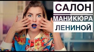ИСПОРЧЕННЫЕ НОГТИ или Почему я завязала с салоном маникюра Лены Лениной
