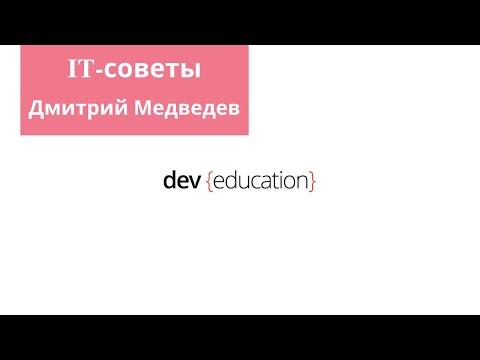 IT-советы от Дмитрия Медведева DevEducation 31.03.2020