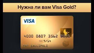 видео Платиновые банковские карты