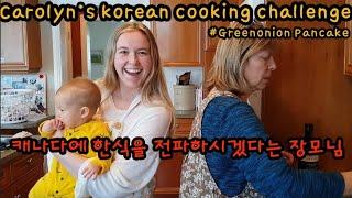 국제커플(Eng Sub)캐나다 장모님의 한식 요리도전 | Carolyn