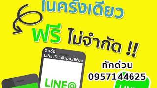 Line@ส่งข้อความฟรี screenshot 2