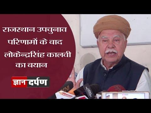 राजस्थान उप चुनाव परिणाम पर Rajput Karni Sena के Lokendra Singh Kalvi का बयान