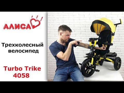 Turbo Trike M 4058 трехколесный велосипед - видео обзор