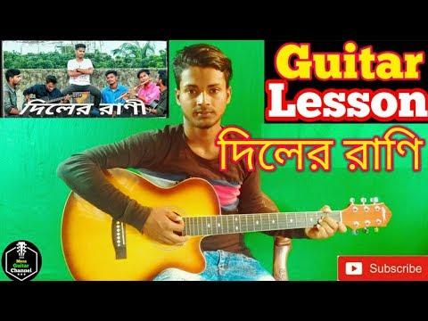 Diler Rani (দিলের রাণী)   Charpoka  -Easy Guitar Chords/Lessons/Tutorial/Guitar Cover..By-Merajul