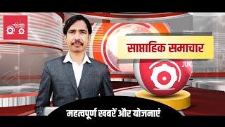 महत्वपूर्ण खबरें और योजनाएं | ट्रैक्टर जंक्शन | साप्ताहिक समाचार |