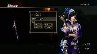 真三国無双 7 Dynasty Warriors 8 Zhen Ji (Shinki) LV 99 Secret Weapon Chaos Mode HD 720p