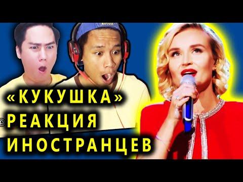Полина Гагарина, КУКУШКА, Реакция иностранцев, На конкурсе в Китае, песня стала известна на весь мир