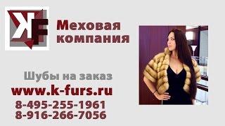 купить шубу фото москва(, 2015-10-01T15:00:42.000Z)