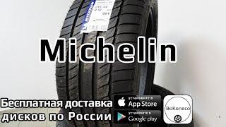 Michelin Primacy HP (Mercedes-Benz OEM) /// Наш обзор