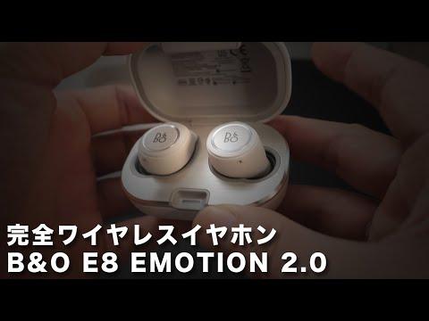 【音】バング・アンド・オルフセンの新型イヤホン2つ開封試聴!「E8 Motion2.0」「E6 Motion」