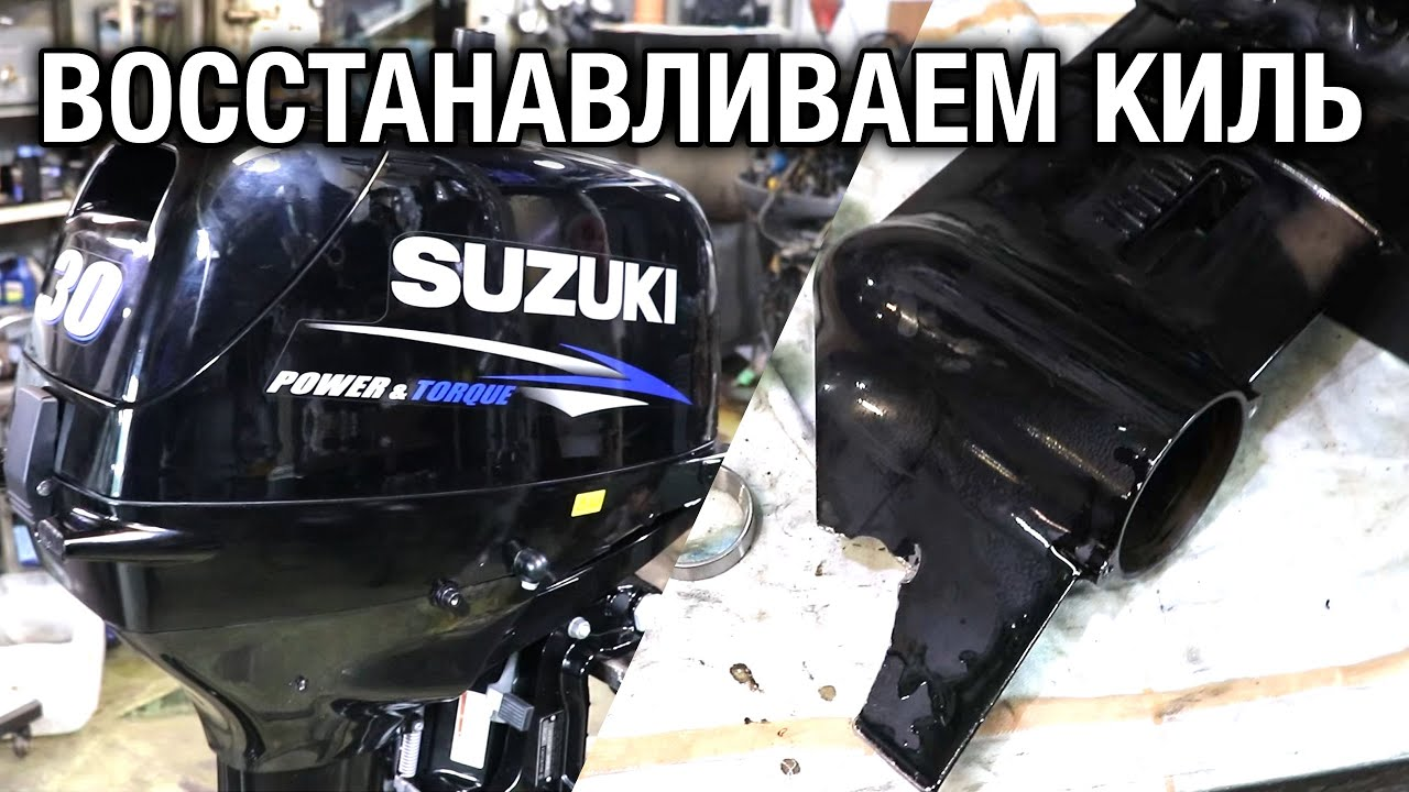 Новый SUZUKI DT30. Разборка редуктора и восстановление сломанного киля