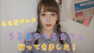 前回の動画でも触れましたが、先日名古屋へ遠征した際に うる星やつらカ...