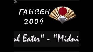 13 Гансен   2009 Косплей – сценка 4   Reitan Cosband   Soul Eater   Midnight tales