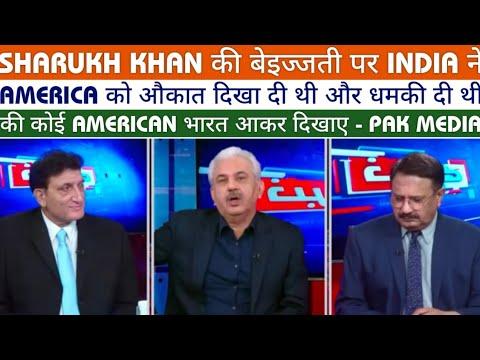 Download SHARUKH KHAN की बेइज्जती पर..   PAK MEDIA ON INDIA LATEST PAKISTANI MEDIA ON INDIA LATEST PAK MEDIA