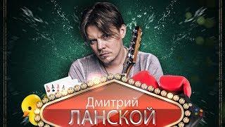 «Детектор лжи» с Дмитрием Ланским. Движ ТВ