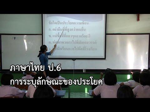ภาษาไทย ป.6 การระบุลักษณะของประโยค ครูศรีอัมพร ประทุมนันท์