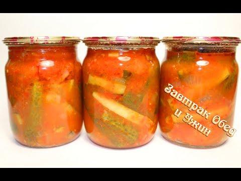 Огурцы в томатном маринаде. Огуречные дольки консервированные . Заготовки,  закрутки на зиму
