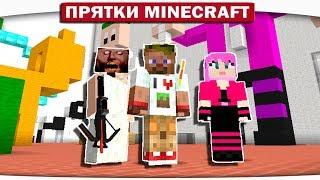 КОВАРНЫЙ ПЛАН ГРЕННИ!! - ПРЯТКИ МАЙНКРАФТ #182