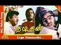 Enge Nimmadhi Song |Nadigan Tamil Movie Songs |Sathyaraj |Manorama |Gaoundamani| Pyramid