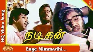 Enge Nimmadhi Video Song |Nadigan Tamil Movie Songs |Sathyaraj |Manorama |Gaoundamani| Pyramid Music