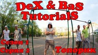 Dex&Bas Tutorials - Топорик S1e02
