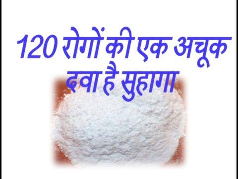 120 रोगों की एक अचूक दवा है सुहागा || Ayurved Samadhan ||