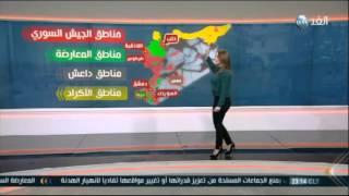 المناطق التي يشملها وقف إطلاق النار في سوريا